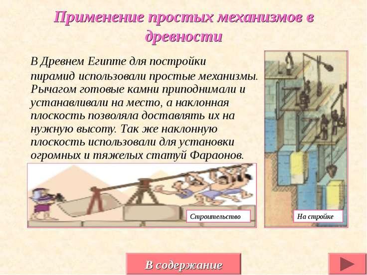 Применение простых механизмов в древности В Древнем Египте для постройки пира...