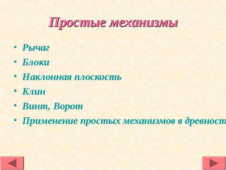 Простые механизмы Рычаг Блоки Наклонная плоскость Клин Винт, Ворот Применение...