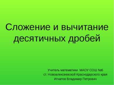 Сложение и вычитание десятичных дробей Учитель математики МАОУ СОШ №6 ст. Нов...