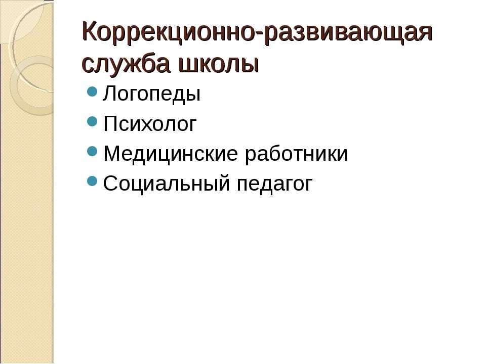 Коррекционно-развивающая служба школы Логопеды Психолог Медицинские работники...
