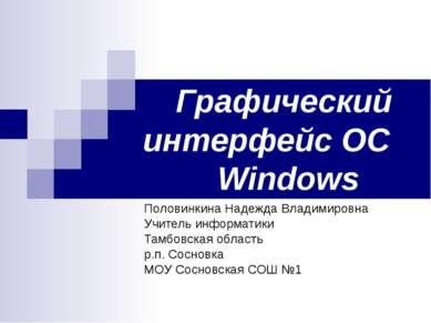 Графический интерфейс ОС Windows Половинкина Надежда Владимировна Учитель инф...