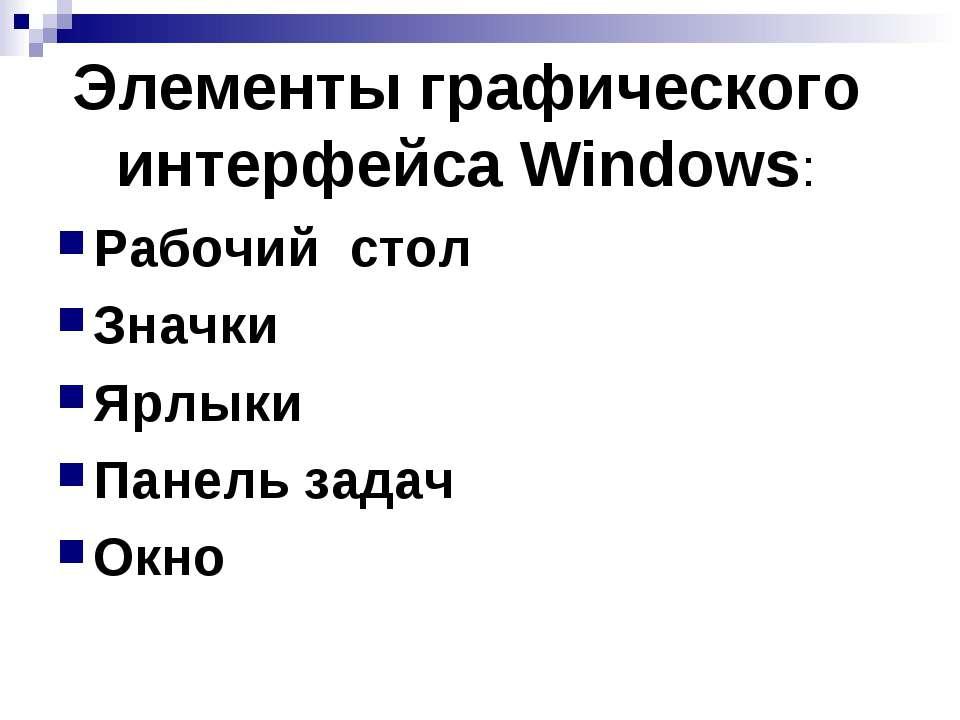 Элементы графического интерфейса Windows: Рабочий стол Значки Ярлыки Панель з...