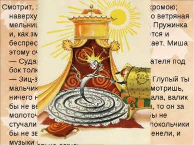 Смотрит, золотой шатер с жемчужною бахромою; наверху золотой флюгер вертится,...