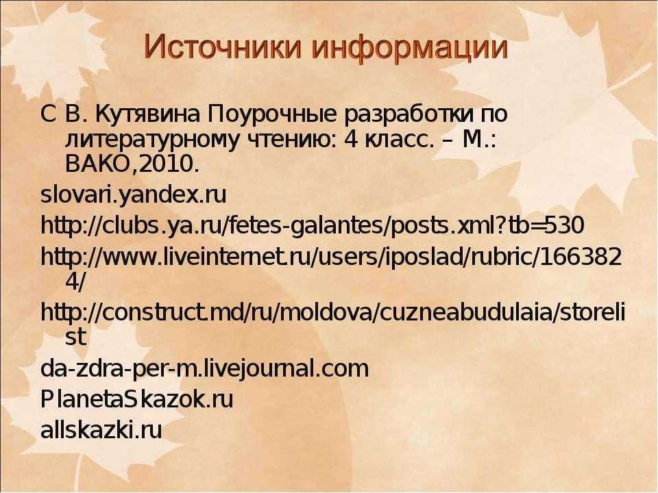 С В. Кутявина Поурочные разработки по литературному чтению: 4 класс. – М.: ВА...