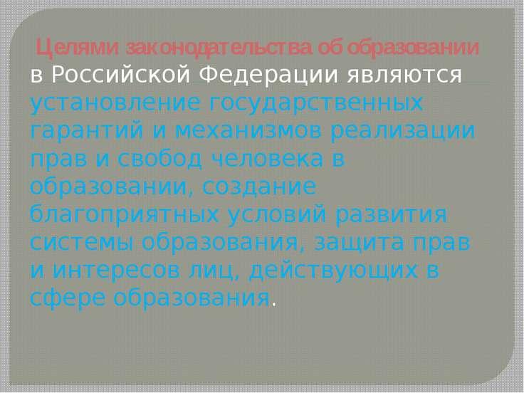 Целями законодательства об образовании в Российской Федерации являются устано...