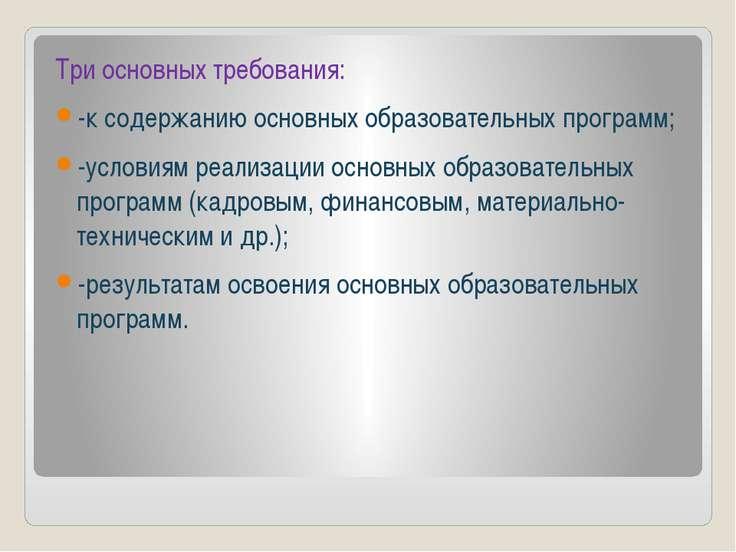 Три основных требования: Три основных требования: -к содержанию основных обра...