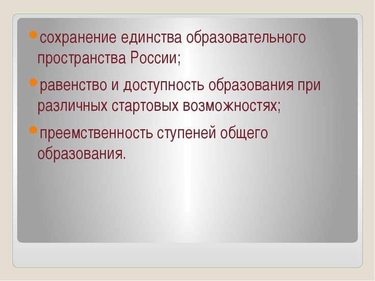 сохранение единства образовательного пространства России; сохранение единства...