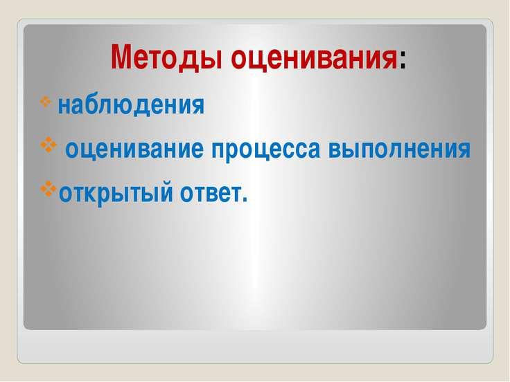 Методы оценивания: Методы оценивания: наблюдения оценивание процесса выполнен...