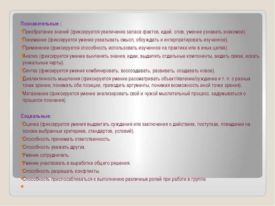 Познавательные : Познавательные : Приобретение знаний (фиксируется увеличение...