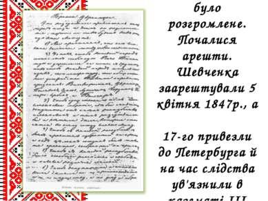 У березні 1847р. товариство було розгромлене. Почалися арешти. Шевченка зааре...