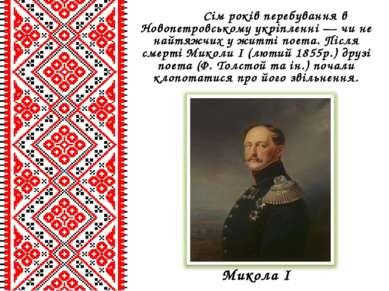 Микола I Сім років перебування в Новопетровському укріпленні — чи не найтяжчи...
