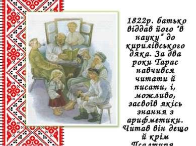 """1822р.батько віддав його """"в науку"""" до кирилівського дяка. За два роки Тарас ..."""