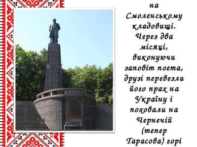 Похований був на Смоленському кладовищі. Через два місяці, виконуючи заповіт ...
