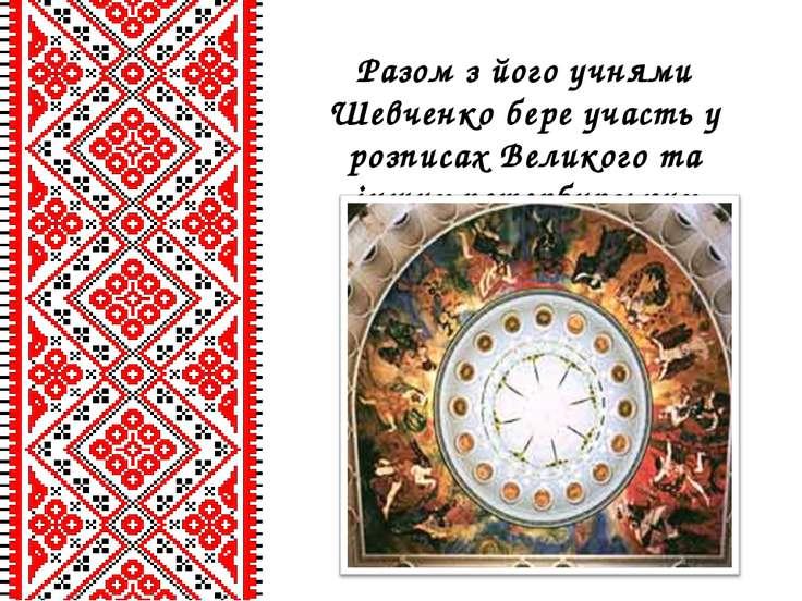 Разом з його учнями Шевченко бере участь у розписах Великого та інших петербу...