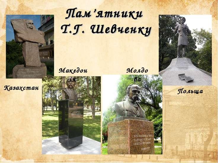 Казахстан Пам'ятники Т.Г. Шевченку Польща Македонія Молдова