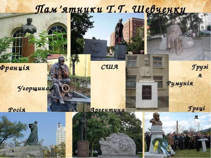 Франція Грузія Пам'ятники Т.Г. Шевченку Росія Греція Аргентина США Угорщина Р...