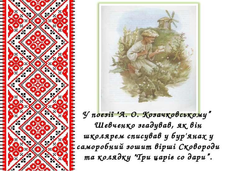 """У поезії """"А.О.Козачковському"""" Шевченко згадував, як він школярем списував у..."""