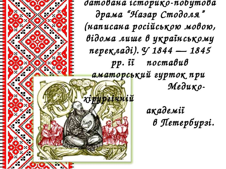 """Кінцем лютого 1843р. датована історико-побутова драма """"Назар Стодоля"""" (написа..."""
