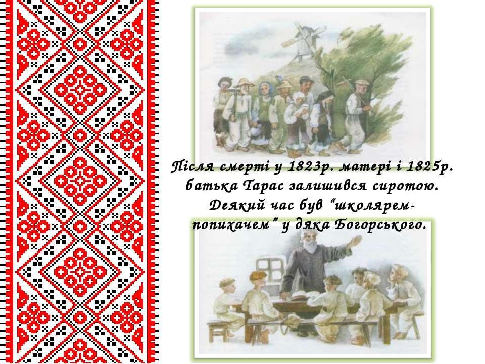 Після смерті у 1823р. матері і 1825р. батька Тарас залишився сиротою. Деякий ...