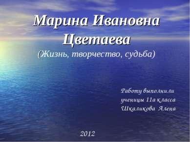 Марина Ивановна Цветаева (Жизнь, творчество, судьба) Работу выполнили ученицы...