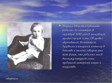 Марина Ивановна Цветаева родилась 26 сентября (8 октября) 1892 года в московс...