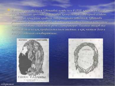 В печати произведения Цветаевой появились в 1910, когда она издала на собстве...