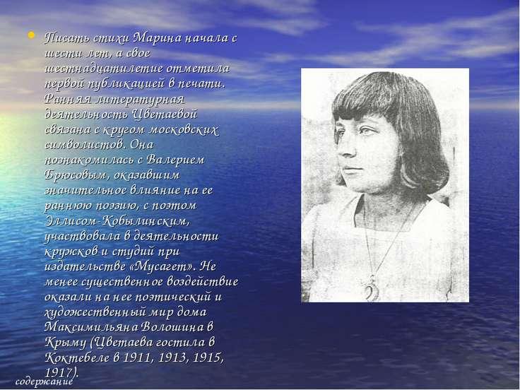 Писать стихи Марина начала с шести лет, а свое шестнадцатилетие отметила перв...