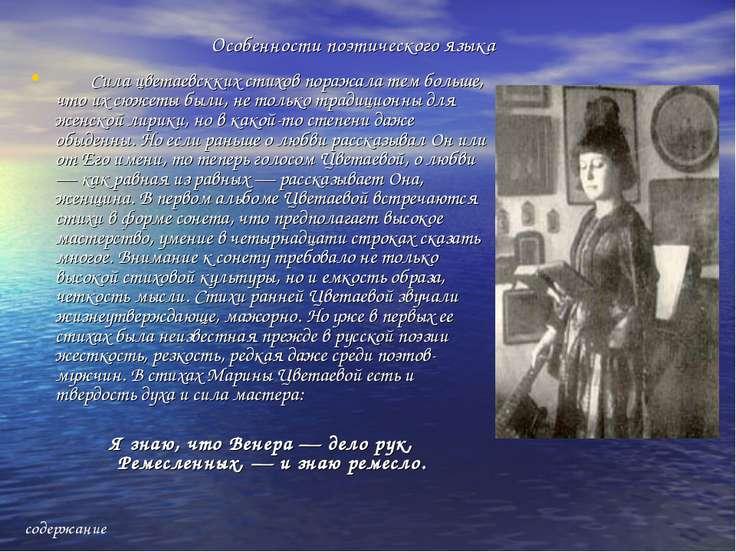 Особенности поэтического языка Сила цветаевскких стихов поражала тем больше, ...