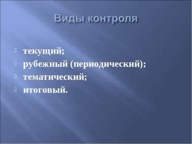 текущий; рубежный (периодический); тематический; итоговый.