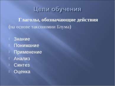 Глаголы, обозначающие действия (на основе таксономии Блума) Знание Понимание ...