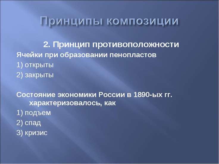 2. Принцип противоположности Ячейки при образовании пенопластов 1) открыты 2)...