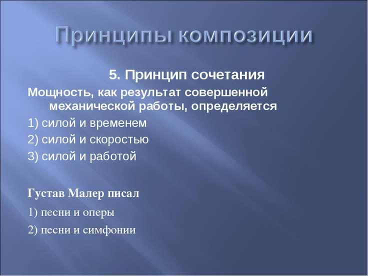 5. Принцип сочетания Мощность, как результат совершенной механической работы,...