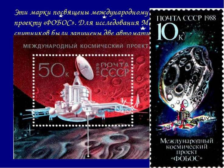 Эти марки посвящены международному космическому проекту «ФОБОС». Для исследов...