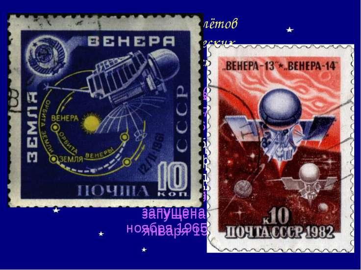 История полётов автоматических межпланетных станций к Венере Первая станция (...
