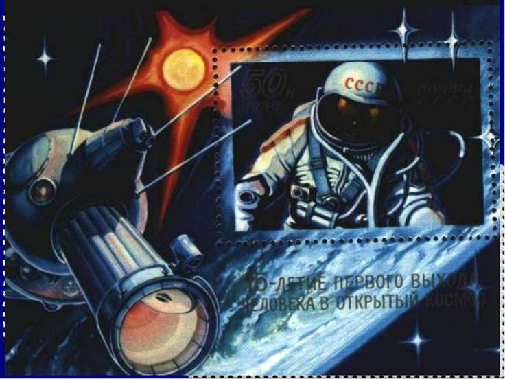 Стыковка космических кораблей и выход человека в открытый космос на марках Мо...