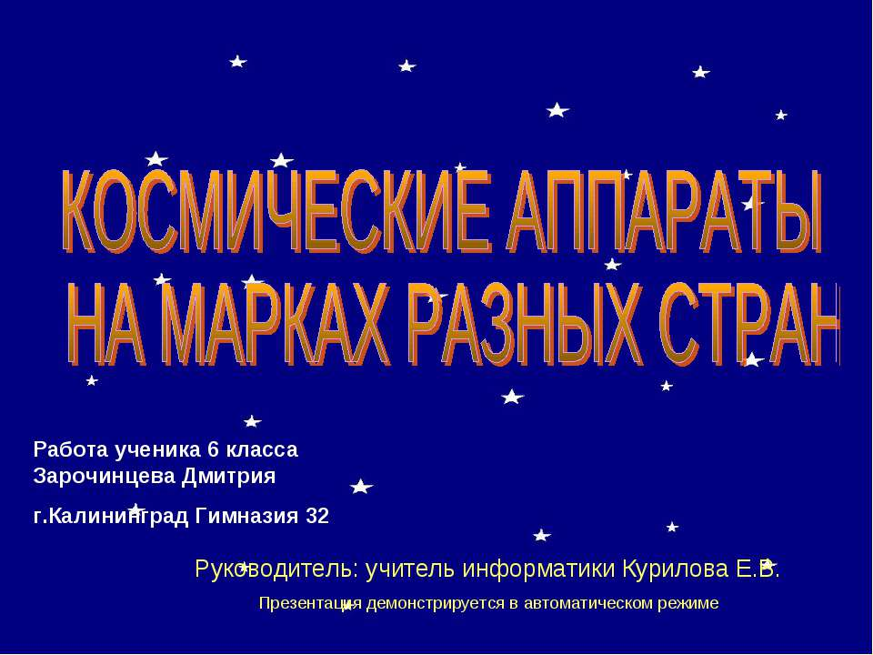 Работа ученика 6 класса Зарочинцева Дмитрия г.Калининград Гимназия 32 Руковод...