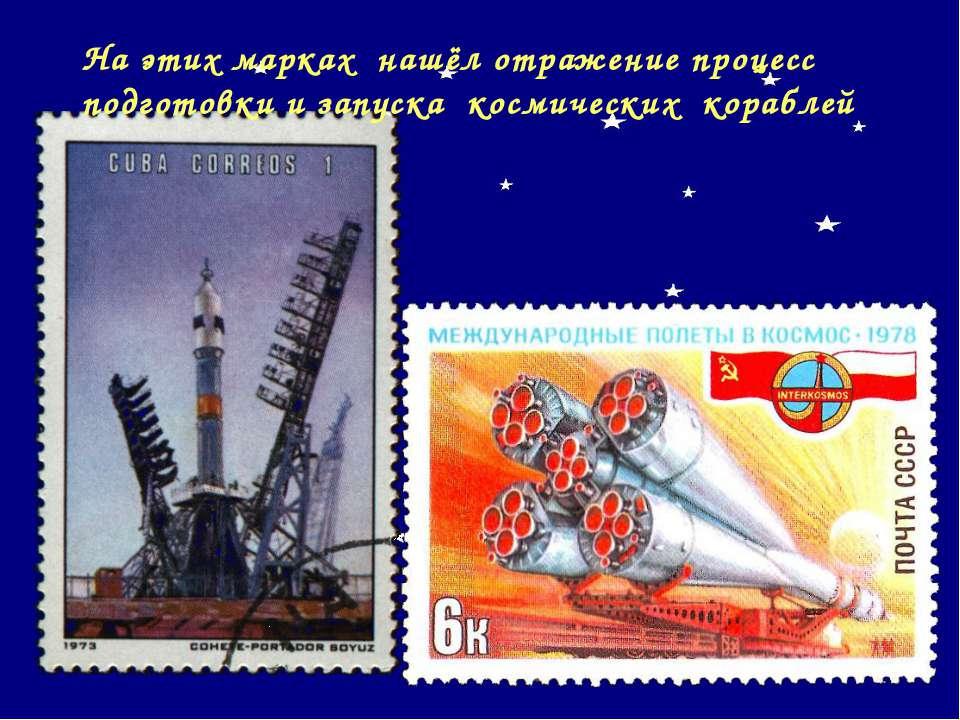 На этих марках нашёл отражение процесс подготовки и запуска космических кораблей