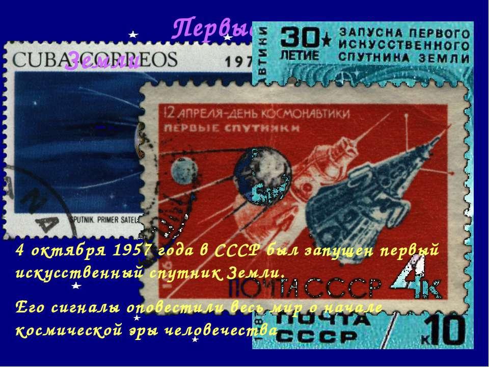 Первые спутники Земли 4 октября 1957 года в СССР был запущен первый искусстве...