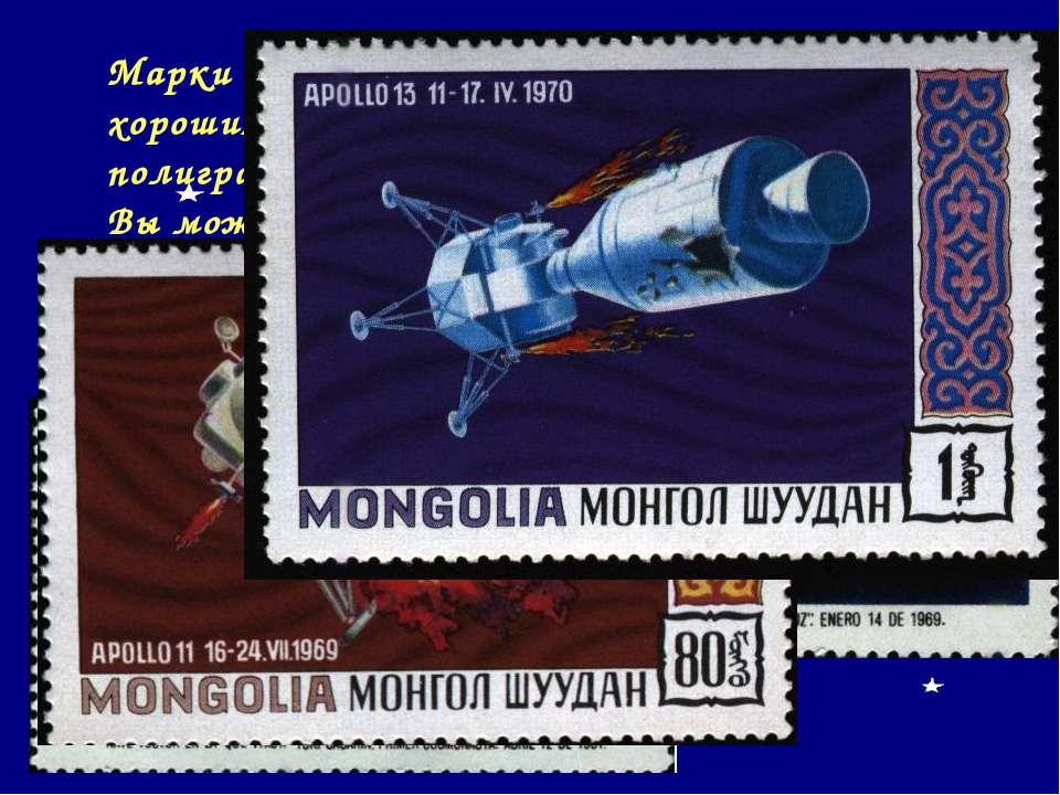 Марки Кубы и Монголии всегда отличались хорошим построением сюжета, отличным ...