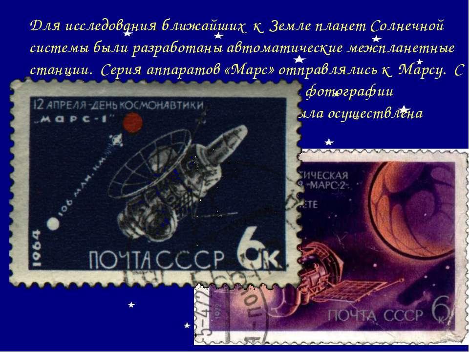 Для исследования ближайших к Земле планет Солнечной системы были разработаны ...