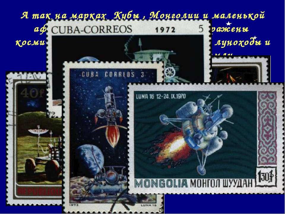 А так на марках Кубы , Монголии и маленькой африканской страны Бурунди изобра...