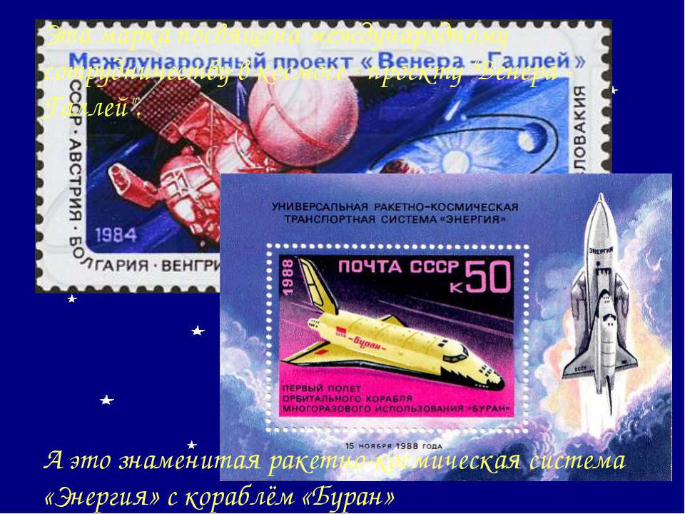 """Эта марка посвящена международному сотрудничеству в космосе - проекту """"Венера..."""