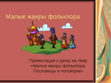 Малые жанры фольклора Презентация к уроку на тему «Малые жанры фольклора. Пос...