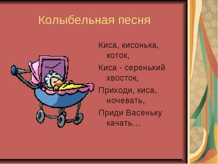Колыбельная песня Киса, кисонька, коток, Киса - серенький хвосток, Приходи, к...