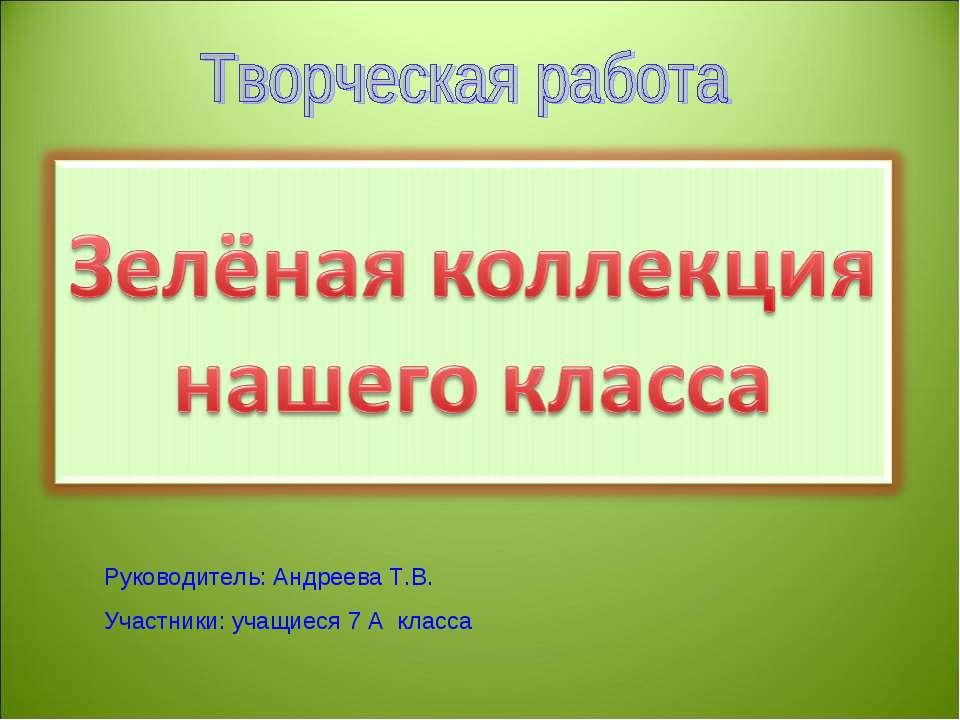 Руководитель: Андреева Т.В. Участники: учащиеся 7 А класса