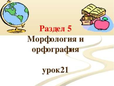 Раздел 5 Морфология и орфография урок21
