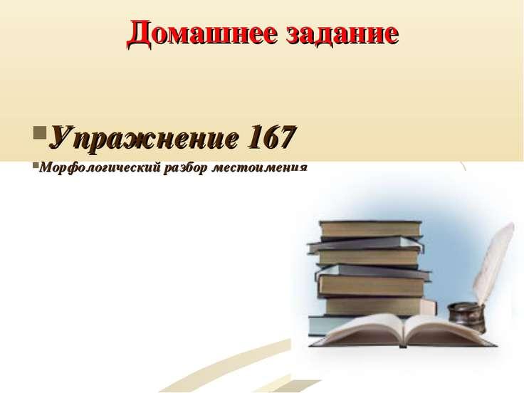 Домашнее задание Упражнение 167 Морфологический разбор местоимения