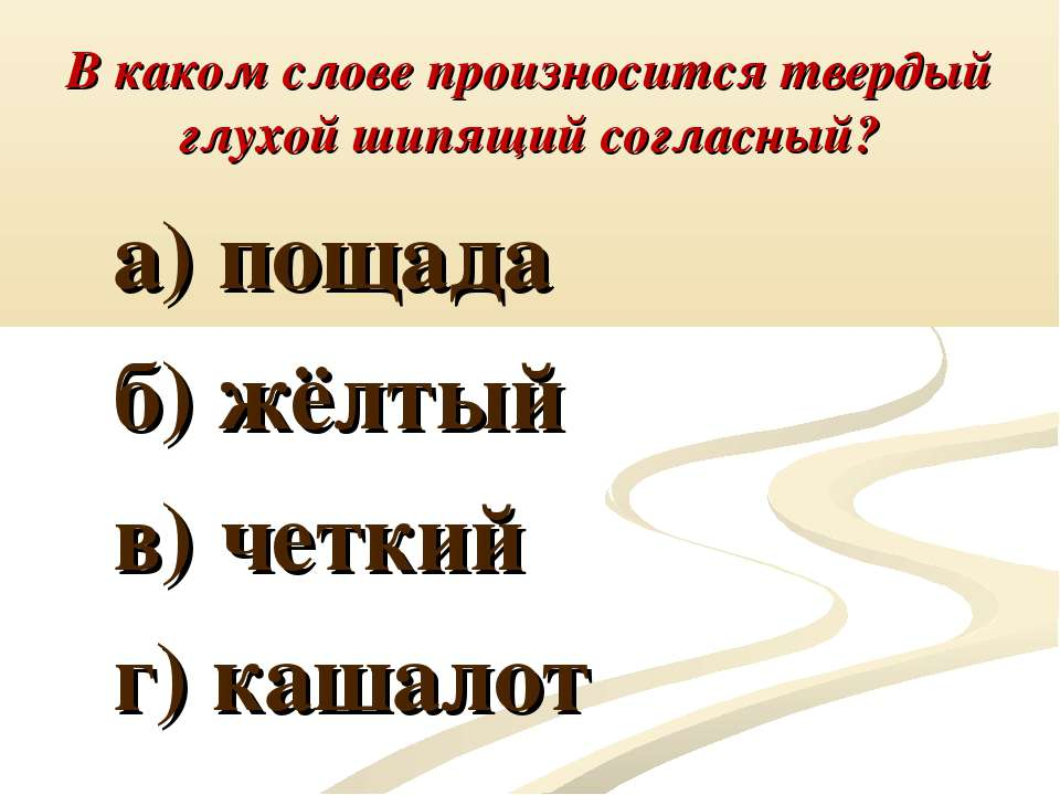 В каком слове произносится твердый глухой шипящий согласный? а) пощада б) жёл...