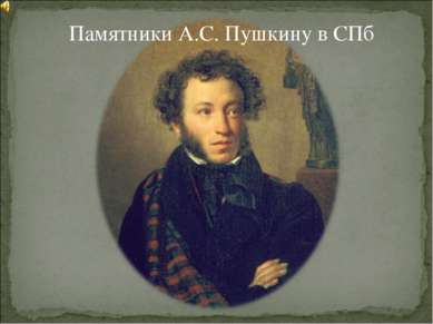 Памятники А.С. Пушкину в СПб