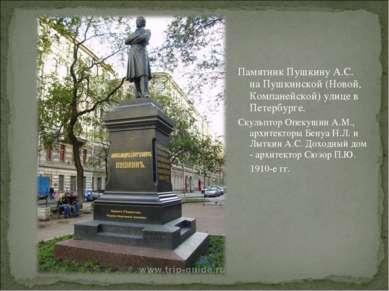 Памятник Пушкину А.С. на Пушкинской (Новой, Компанейской) улице в Петербурге....
